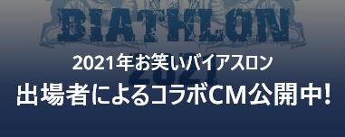 2021年お笑いバイアスロン 初恋クロマニヨンCM公開中!