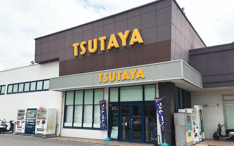 TSUTAYA店舗イメージ