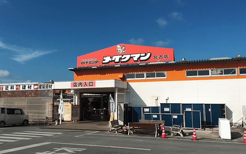 メイクマン 宮古店